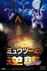 Pokémon : Mewtwo contre-attaque – Évolution
